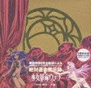 少女革命ウテナ [DVD-BOX] -下巻-(初回生産限定)