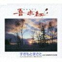 吾亦紅/ハートブレイク・ダンディー/Bar スターライト