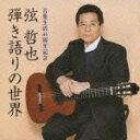 音楽生活45周年記念 弦哲也〜弾き語りの世界〜 [ 弦哲也 ]