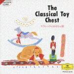 クラシック おもちゃ オムニバス