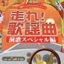 日野ミッドナイトグラフィティー::走れ!歌謡曲 演歌スペシャル編 〜あなたの十八番〜 [ (オムニバス) ]