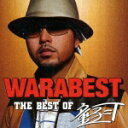 Other - WARABEST 〜THE BEST OF 童子ーT〜 [ 童子ーT ]