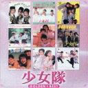 ゴールデン☆ベスト 少女隊 フォノグラム・シングル・コレクション