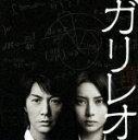 フジテレビ系全国ネット月9ドラマ::ガリレオ オリジナル・サウンドトラック