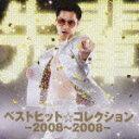 ベストヒット☆コレクションー2008〜2008- [ 鼠先輩 ]
