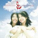 NHK連続テレビ小説「だんだん」オリジナル・サウンドトラック