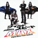 ワイルド・スピードMAX オリジナル・サウンドトラック