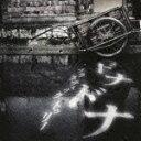 ドナドナ(初回限定CD+DVD)