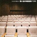ダイヤモンド◇ベスト 想い出の映画音楽 ベスト(2CD) [ (サウンドトラック) ]