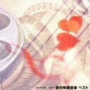ダイヤモンド◇ベスト 愛の映画音楽 ベスト(2CD) [ (サウンドトラック) ]
