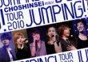 【送料無料】超新星TOUR2010JUMPING!