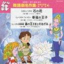 舞踊劇名作集<おゆうぎ会 学芸会用> 石の花