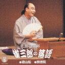 雀三郎の落語 5 遊山船/崇徳院
