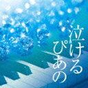 【送料無料】泣けるピアノ J-POPクラシカル・ピアノ・カヴァーズ