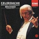 ブルックナー:交響曲第8番(ノーヴァク版)
