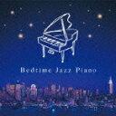 【送料無料】眠れるジャズ・ピアノ