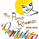 【送料無料】マイ・ピアノ・ロマンス