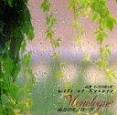 α波 [1/f]のゆらぎ〜Gift of Nature〜雨音のモノローグ