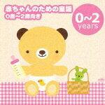 赤ちゃんのための童謡(0〜2歳 [ 合田道人 ]...:book:11619200