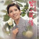 古賀政男生誕100年記念::チータの男の純情 水前寺清子 古賀メロディーを唄う