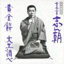 落語名人会21志ん朝13 〜黄金餅〜 〜大工調べ〜 [ 古今亭志ん朝 ]