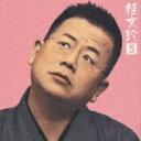 【送料無料】桂文珍5[老婆の休日]・[ヘイ!マスター]
