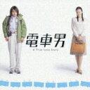 電車男 オリジナル・サウンドトラック