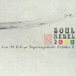 SOUL_REBEL_2000