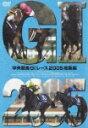中央競馬G1レース2005総集編