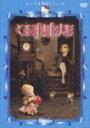 サンリオ映画シリーズ::くるみ割り人形