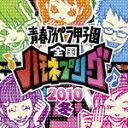 【送料無料】青春アカペラ甲子園 全国ハモネプリーグ2010冬 [ (オムニバス) ]