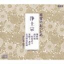 (趣味/教養)ニチジョウノオツトメ ジョウドシュウ カイキョウゲシセイゲイチマイキショウモンホツガンモンクンドクブッセツアミダキョウ 発売日:2007年07月18日 NICHIJO NO OTSUTOME JODOSHU KAIKYOGE/SHISEIGE/ICHIMAI KISHOMON/HOTSUGANMON[KUNDOKU]/BUSSETSUAMIDAKYO JAN:4988013336841 PCCGー851 (株)ポニーキャニオン (株)ポニーキャニオン [Disc1] 『日常のおつとめ 浄土宗 開経偈/四誓偈/一枚起請文/発願文(訓読)/仏説阿弥陀経』/CD アーティスト:総本山知恩院法儀研讃会/宍戸栄雄 曲目タイトル: 1. 浄土宗::開経偈 [1:01] 2. 浄土宗::四誓偈 [3:23] 3. 浄土宗::一枚起請文 [3:34] 4. 浄土宗::発願文(訓読) [1:48] 5. 浄土宗::仏説阿弥陀経 [11:04] CD 演歌・純邦楽・落語 その他 演歌・純邦楽・落語 ドキュメント・脱音楽