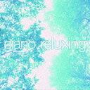 決定盤!!::ピアノ・リラクシング [ (ヒーリング) ]