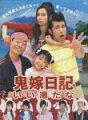 鬼嫁日記 いい湯だな DVD−BOX [6枚組]