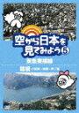 空から日本を見てみよう 5 東急東横線 箱根 小田原強羅芦ノ湖