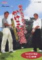 NHK趣味悠々 悩めるゴルファーのかけこみ道場 ?高松志門・奥田靖己が伝授?