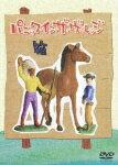 パニック・イン・ザ・ヴィレッジ DVD-BOX [3枚組]