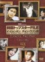 韓国トップスターFILE「美しい顔」イ・ビョンホン/チョン・ウソン編