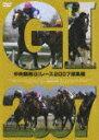 中央競馬G1レース2007総集編