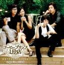 コーヒープリンス1号店 オリジナル・サウンドトラック(CD+DVD) [ (オリジナル・サウンドトラ