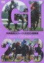中央競馬G1レース2003総集編