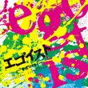 エゴイスト〜egoist〜/オリジナルサウンドトラック