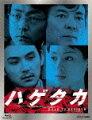 ハゲタカ Blu-ray Disc BOX【Blu-rayDisc Video】