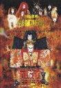 舞踏歌劇 怒羅吸裸 〜THE LIVE BLACK MASS B.D.4〜 [ 聖飢魔2 ]