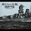 「男たちの大和/YAMATO」 サウンドトラック [ (オリジナル・サウンドトラック) ]