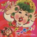 【送料無料】NHK シャキーン!::スペシャルアルバム?クラッパラ!/かんじてごらん(CD+DVD)