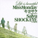 Life is beautiful feat.キヨサク from MONGOL800,Salyu,SHOCK EYE from 湘南乃風 [ Miss Monday ]