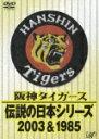 阪神タイガース 伝説の日本シリーズ 2003&1985