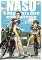 茄子 スーツケースの渡り鳥 コレクターズ・エディション