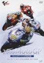 2009 MotoGP MotoGPクラス年間総集編 バレンティーノ・ロッシvs3人の挑戦者、栄光への軌跡